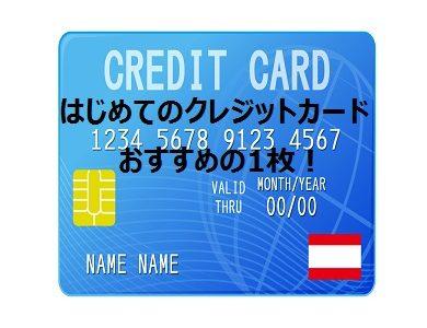 【三井住友VISA】初めてのクレジットカードおすすめはこの1枚!