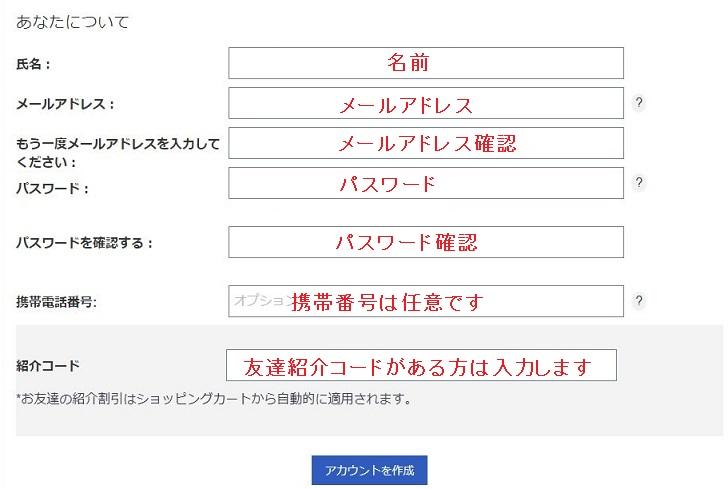 アカウント登録記入欄写真