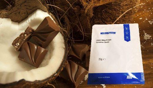 マイプロテインのチョコレートココナッツ味レビュー