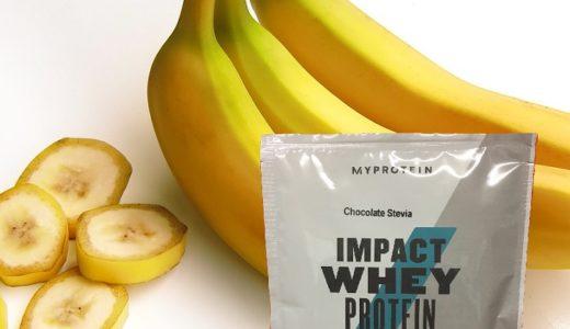 マイプロテインの バナナ味レビュー(ホエイプロテイン)