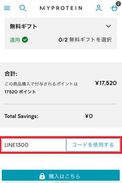 LINE1300入力画面