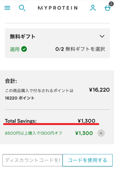 1300円引かれた画面