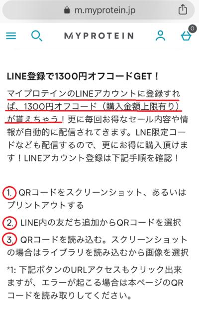 LINE説明写真