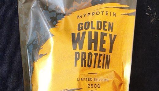 マイプロテインの限定ゴールデン味はどんな味?謎の味を解説