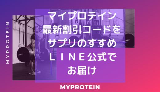 マイプロテインの最新セール情報や割引コードをLINE公式でお届け