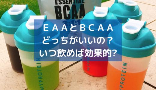 EAAとBCAAはどっちがいいの?効果的な摂取タイミングを解説