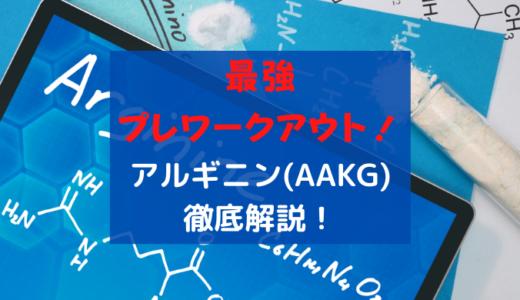 話題のプレワークアウト、アルギニン(AAKG)を徹底解説!