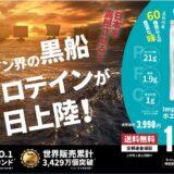 マイプロテインを安く買う!はじめての方限定1490円送料無料キャンペーン!