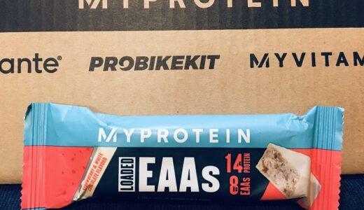 マイプロテインの速攻栄養補給~ローデッドEAAバーのレビュー