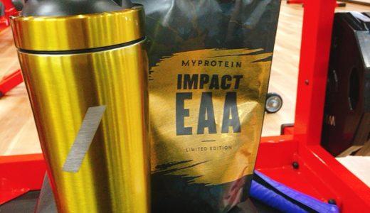 【マイプロテイン】GW限定「impact EAAゴールデン」味のレビュー