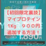 【初回限定裏技】マイプロテインを1Kg900円で追加する方法!